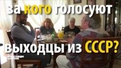 Выборы, выборы... за кого голосует русскоязычная диаспора в США?