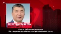 Казахстанские депутаты отвечают российским