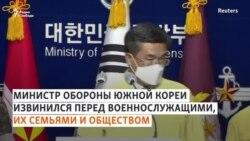 Министр обороны Южной Кореи принес извинения