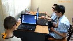 Компьютерный кружок для незрячих детей