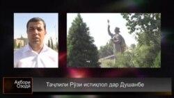 Ахбори Тоҷикистон ва ҷаҳон аз 9-уми сентябри соли 2014-ум