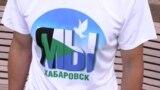 """Хабаровск: """"Путина в отставку!"""". Пятая неделя протестов"""
