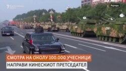 Воена парада во Пекинг за демонстрација на сила