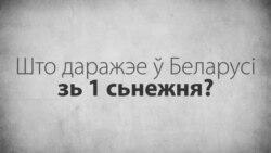 Што даражэе ў Беларусі зь 1 сьнежня