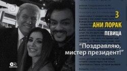 11 друзей Трампа: кто из звезд бывшего СССР объявил, что новый президент США - его друг?