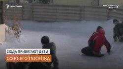 Кузбасский пенсионер построил ледовый городок для детей