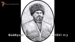 Страница истории: Славный Бейбулат