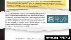 Офіційна відповідь від компанії Belanto Trade на запит Крим.Реалії