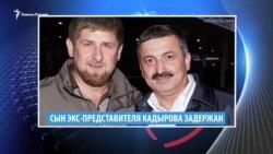 Видеоновости Кавказа 19 сентября
