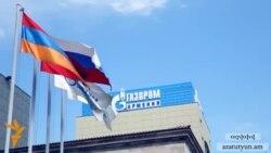 Հայաստանը Ռուսաստանի հետ գազի գնի շուրջ բանակցություններ է վարում