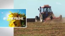Продаж землі | #ВУкраїні