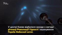 У Києві вшанували пам'ять Небесної сотні – про це та інше у відео за тиждень (відео)