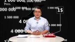 Кыргызстандан чыгарылган миллиондордун изи