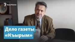 Дело газеты «Къырым»   Крымский вечер