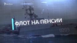 «Волчья стая» или корабли на пенсии? | Крым.Настоящий (видео)
