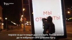Графити герилци во Москва се борат против промена на уставот