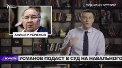 Усманов подаст в суд на Навального