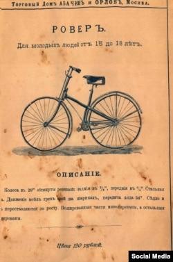 """Иллюстрированный каталогъ усовершенствованныхъ безопасныхъ велосипедовъ"" на 1892 г. ГД ""Абачинъ и Орловъ"", Масква, разам з RUDGE Ltd., Coventry"