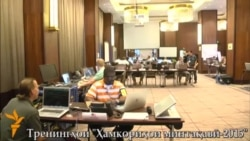 Тренинги нерӯҳои амрикоӣ дар Душанбе