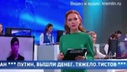 """Путин, вышли денег. Тяжело"""