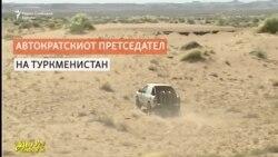 Претседателот на Туркменистан сам редизајнирал автомобил