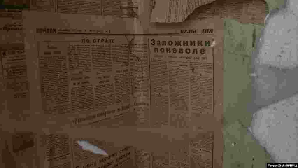 Під шпалерами, що обвалилися – радянська газета «Правда» за 25 листопада 1991 року