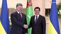 Порошенко домовився про співпрацю з Бердимухамедовим