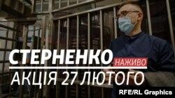 23 лютого Приморський суд Одеси визнав громадського активіста Сергія Стерненка винним у справі про викрадення