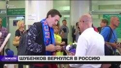 В Москве встретили вице-чемпиона под нейтральным флагом