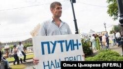 Митинг в российском городе Хабаровске, 25 июля 2020 года.
