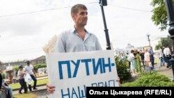 Ресейдің Хабаровск қаласындағы митинг. 25 шілде 2020 жыл.