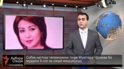 Ахбори Тоҷикистон ва ҷаҳон аз 17-уми марти соли 2015-ум