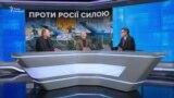 Проти Росії силою. Чи готовий Захід?
