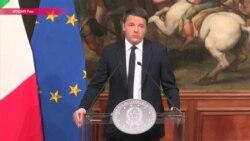 В Италии начинается новый политический кризис