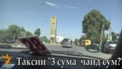 Нархи таксиҳои 3-сомонӣ 5 сомонӣ шуд
