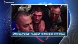 Видеоновости Кавказа 26 декабря