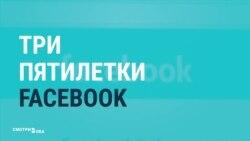 Как Facebook за 15 лет изменил мир СМИ