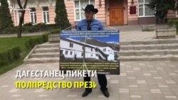 Дагестанец пикетировал полпредство президента России