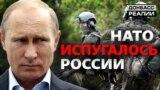 У Росії вважають, що змусили НАТО відмовити Україні