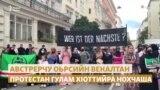 Венерчу Оьрсийчоьнан векале протест кхайкхийна нохчаша
