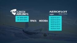 В Чехии сняли запрет на рейсы авиакомпаний из России – лишь до 7 июля
