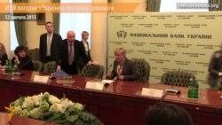 МВФ погодив з Україною програму допомоги