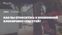 Как вы относитесь к возможной блокировке соцсетей? Отвечают крымчане (видео)