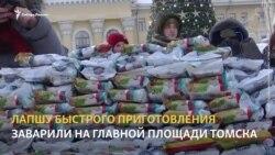 В день студента в Томске заварили 350 пачек лапши быстрого приготовления