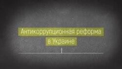 Антикоррупционные ведомства Украины – схема
