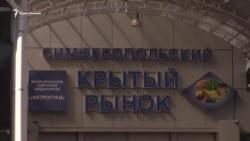 Что снесут у Куйбышевского рынка в Симферополе (видео)
