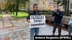 Участник пикета в Москве, 4 сентября 2021 года