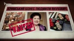 «Залечь на дно» в Крыму: подборка VIP-беглецов (видео)