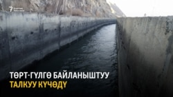 Төрткүлдүн талашы татаалдашты | Кыргызстан | Жаңылыктар (08.02.2021)