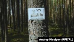 Меморіал Сандармох. Кадр з фільму «Місце пам'яті»